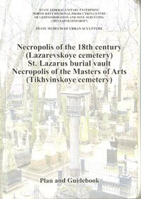 Necropolis of the 18th century (Lazarevskoe cemetry) Necropolis of the Masters of of Art (Tikhvinskoe cemetry)